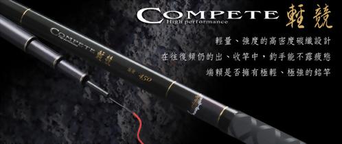 輕競 (Compete)