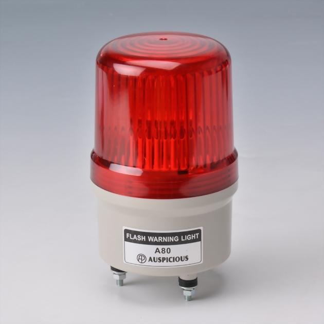 警示燈 A80