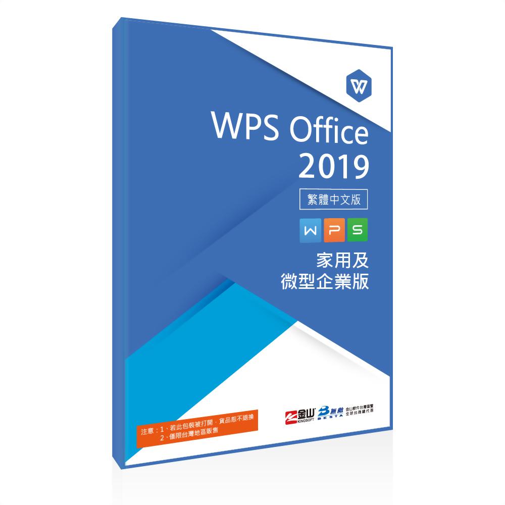 WPS Office 2019 家用及微型企業版