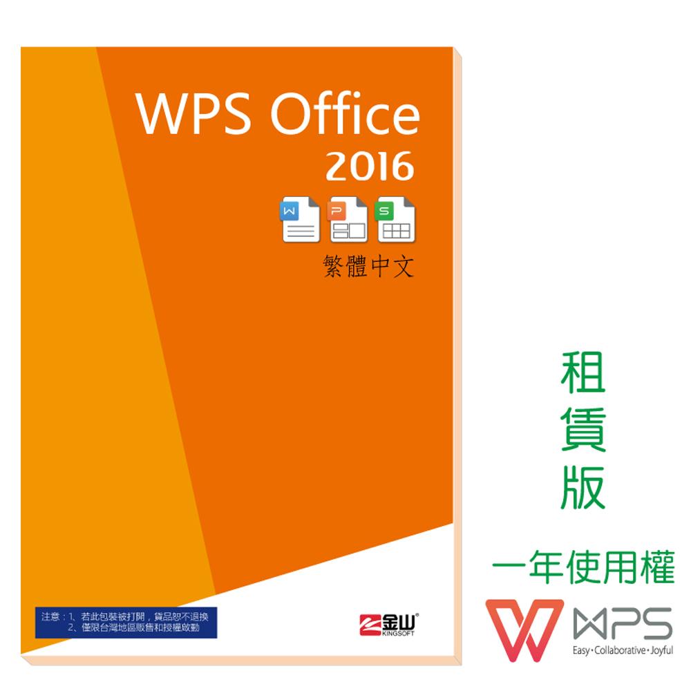 WPS office 2016 一年使用權