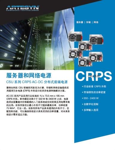 CRPS Brochure