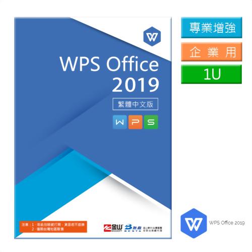 WPS office 2019 專業增強版 1U