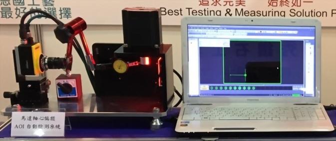 AOI視覺檢測系統