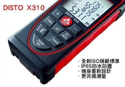 Leica DISTO™ X310 雷射測距儀
