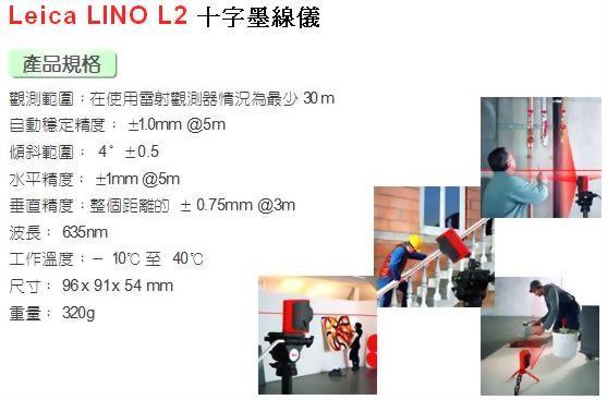 Leica LINO™ L2 雷射墨線儀