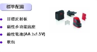 Leica LINO™ L2P5 雷射墨線儀
