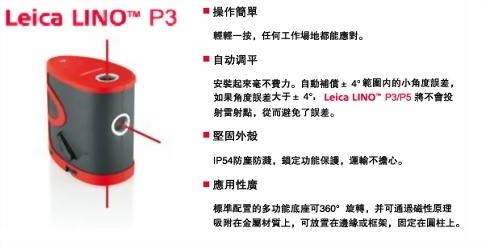 Leica LINO™ P3 雷射墨線儀