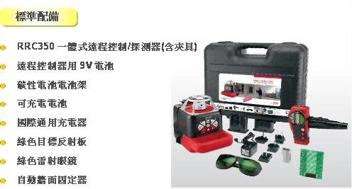 Leica Roteo 35G 雷射水平儀|雷射水準儀