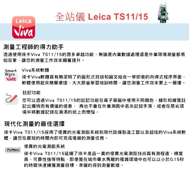 Leica TS11全站儀