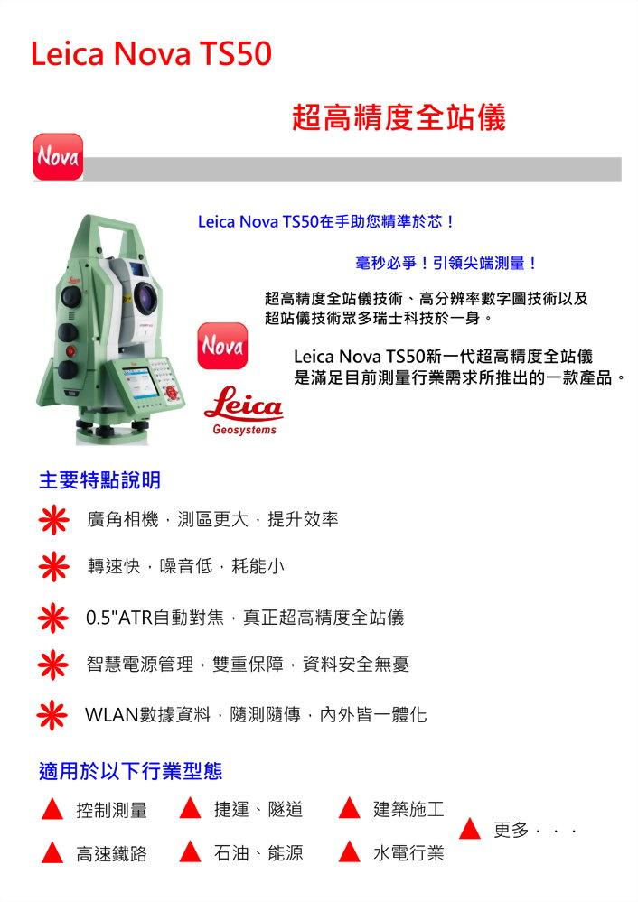 Leica TS50 全站儀