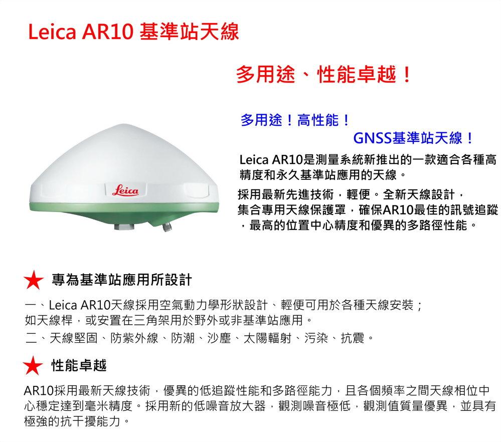 Leica AR10