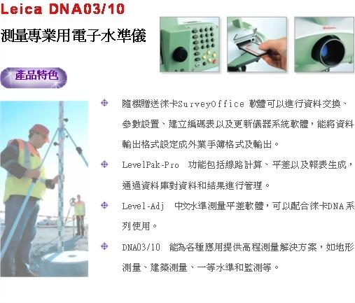 DNA 03/10 電子水準儀|電子水平儀