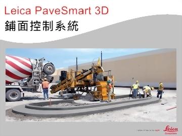Leica PaveSmart 3D