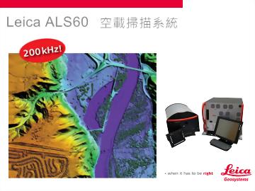 Leica ALS60 空載掃描
