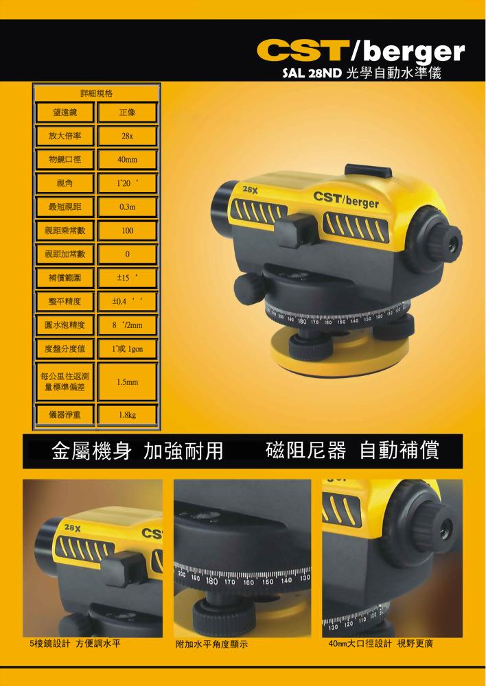 CST / berger 28X 光學自動水準儀