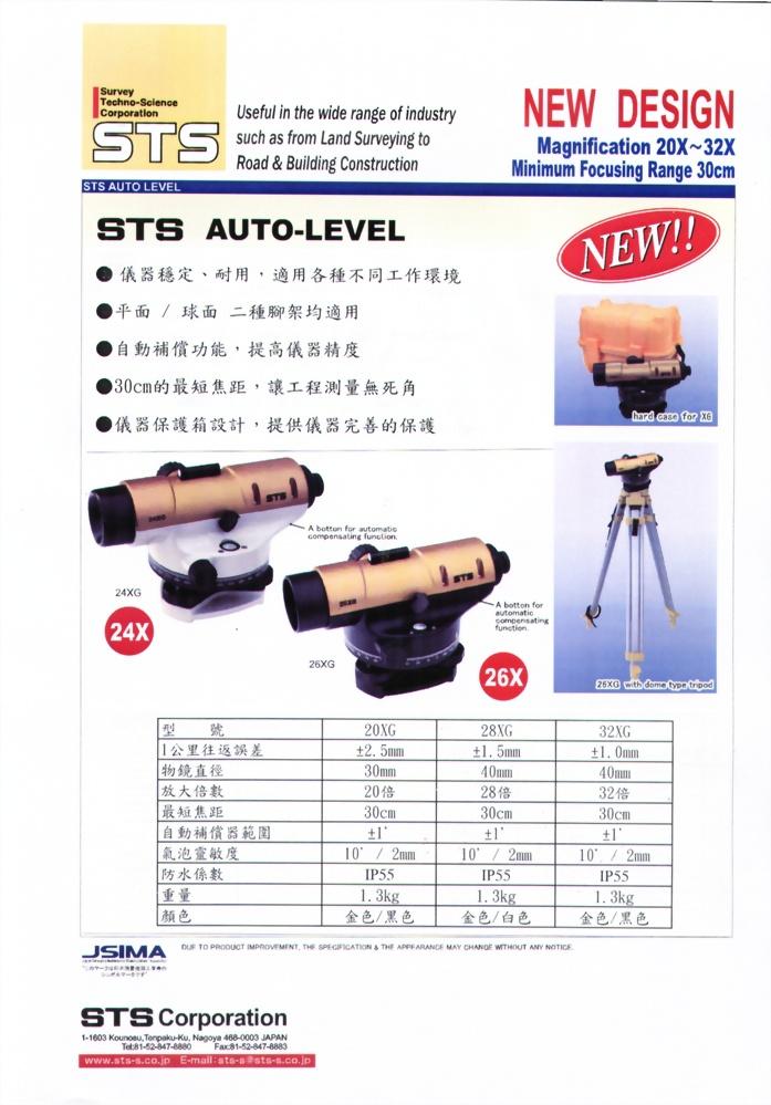 日本 STS 光學自動水準儀