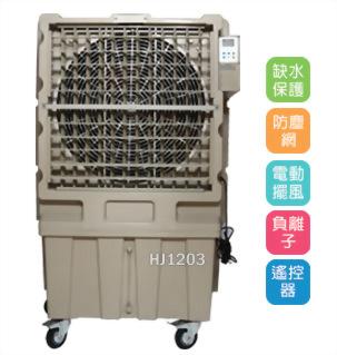 24吋營業型移動水冷扇