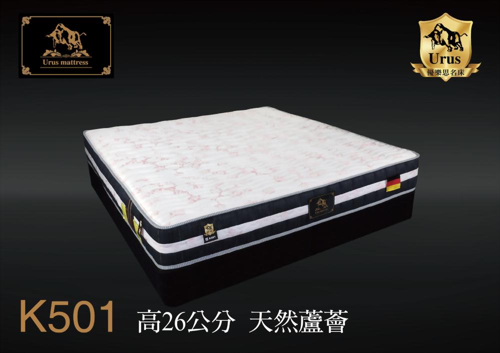 優樂絲名床-K501