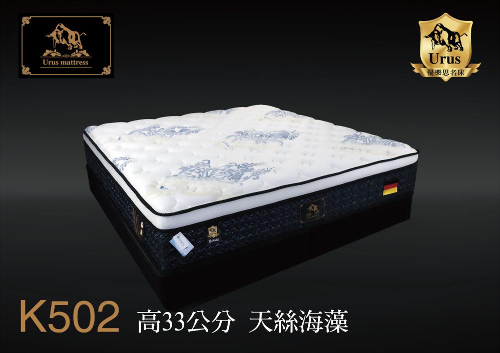 優樂絲名床-K502