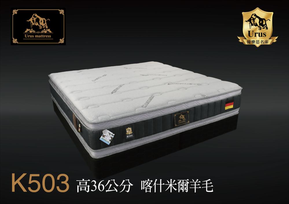 優樂絲名床-K503