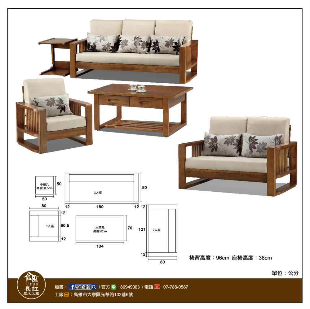 樟木1+2+3木板椅+大小茶几