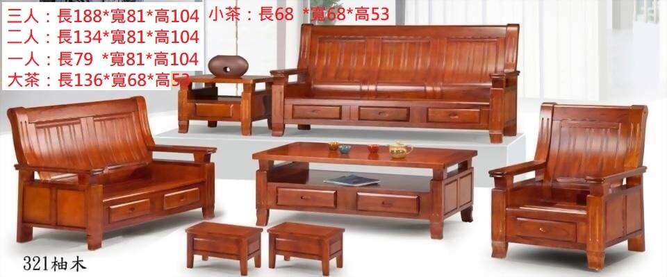 321木板椅