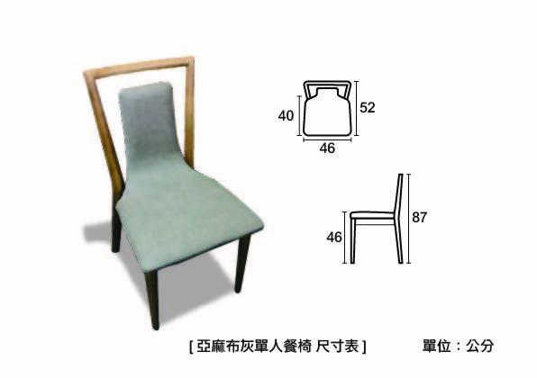 亞麻灰 單人椅