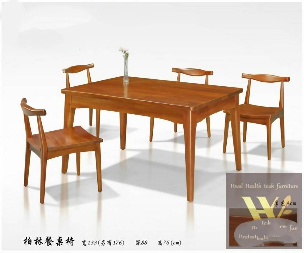 柏林餐桌椅組