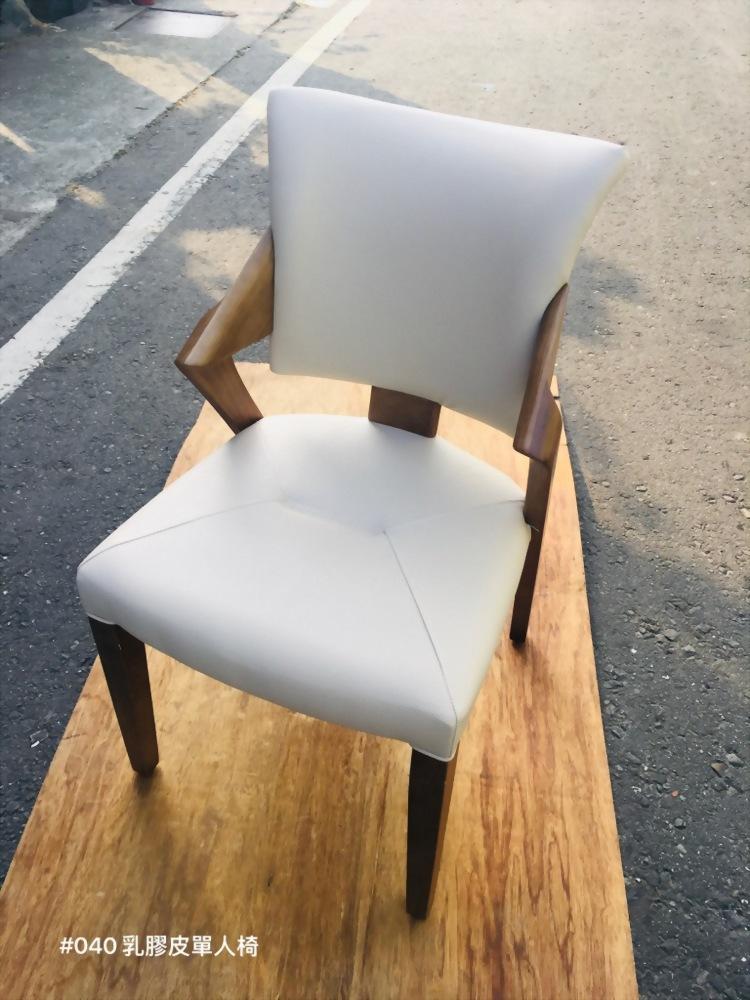 040 乳膠皮單人椅