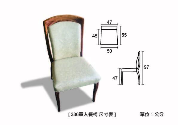 336 單人椅
