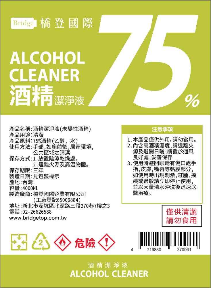 清潔用酒精2000ml
