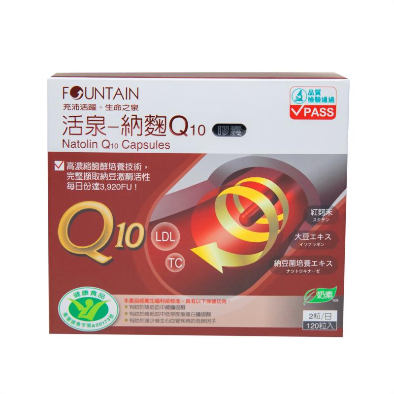 活泉-納麴Q10膠囊(120粒裝)