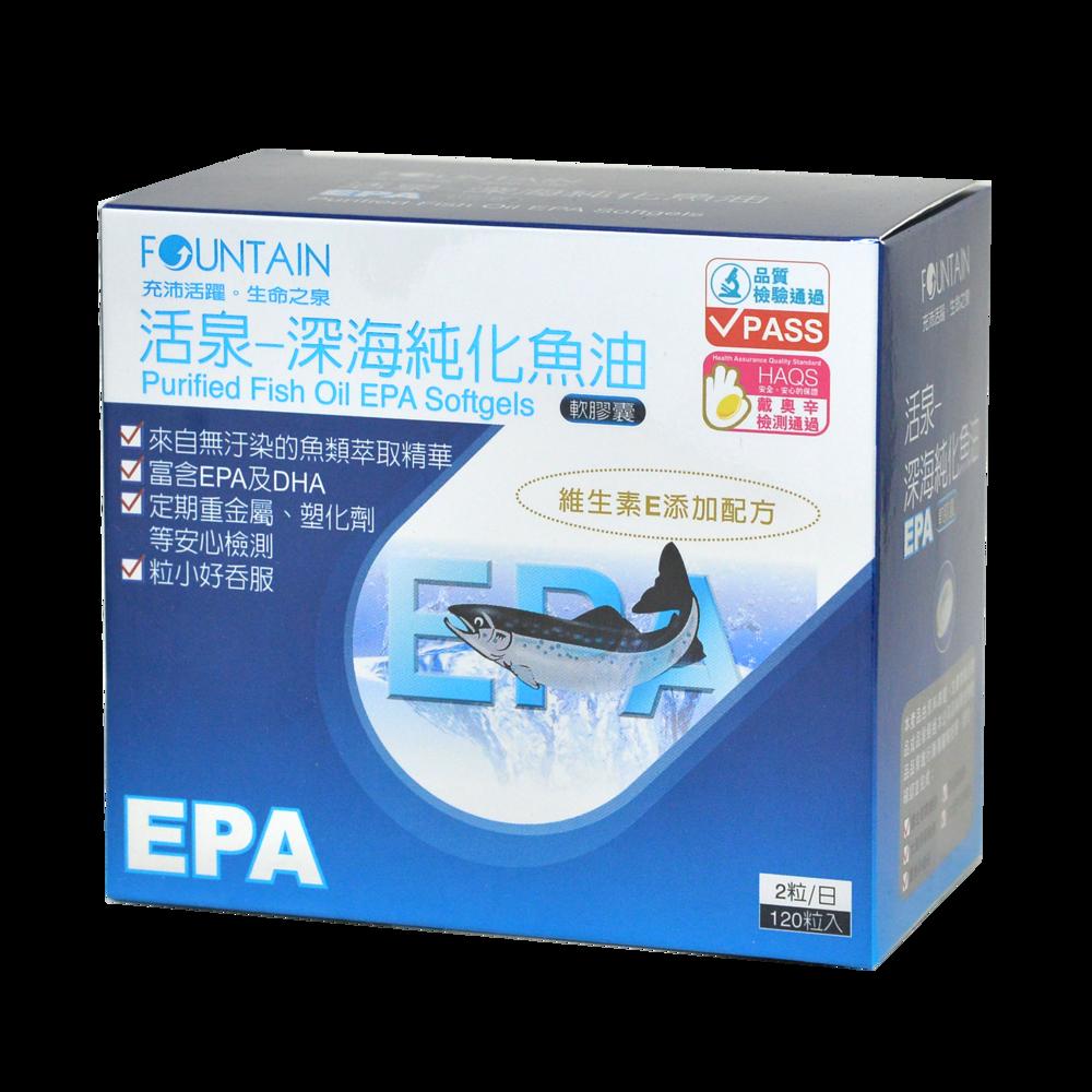 活泉-深海純化魚油EPA軟膠囊(120粒裝)