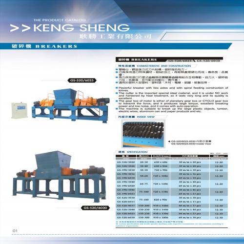 Keng Sheng Catalog 歡迎點閱下載