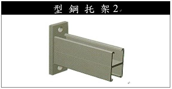型鋼托架2、電管配件、穿線盒、電管管件、管件、接線盒
