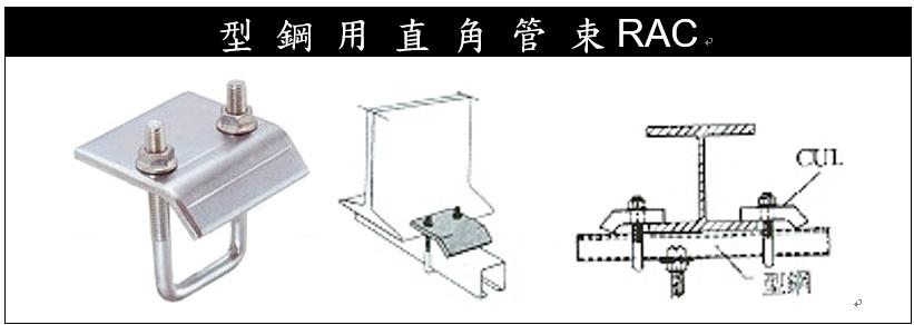 型鋼用直角管束RAC、電管配件、穿線盒、電管管件、管件、接線盒