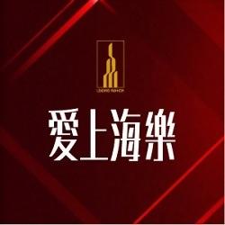 現正熱銷【愛上海樂】- 店鋪集合住宅大樓