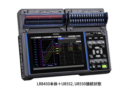 HIOKI LR8450 電壓/多通道溫溼度記錄器