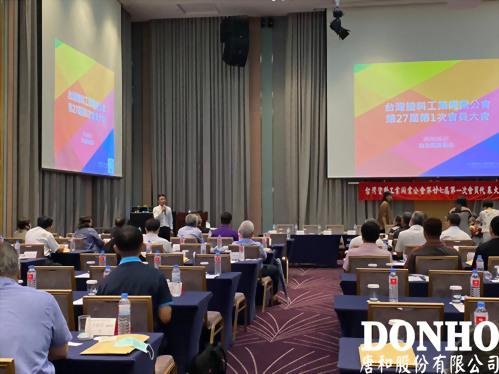 唐和公司 參加2020年台灣塗料公會同業代表大會