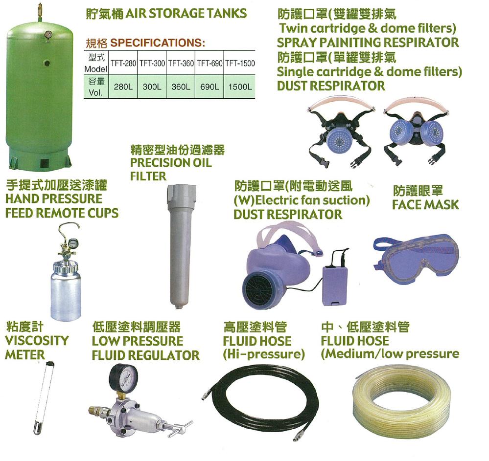 貯氣桶和其他配件