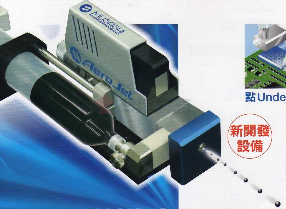 Aero Jet 高黏度 非接觸式噴射點膠控制器