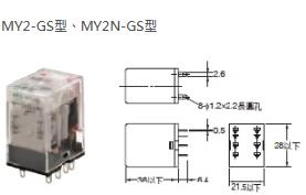MY-GS 系列 通用繼電器