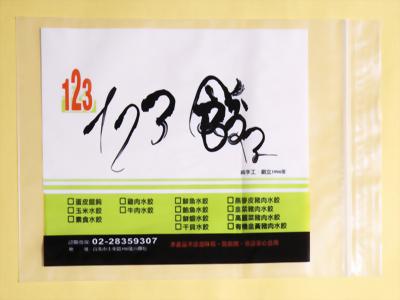 防凍袋 0037