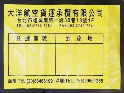 HD Self-Adhesive Bag-Destruction Bag(HD-C1 dyes yellow)
