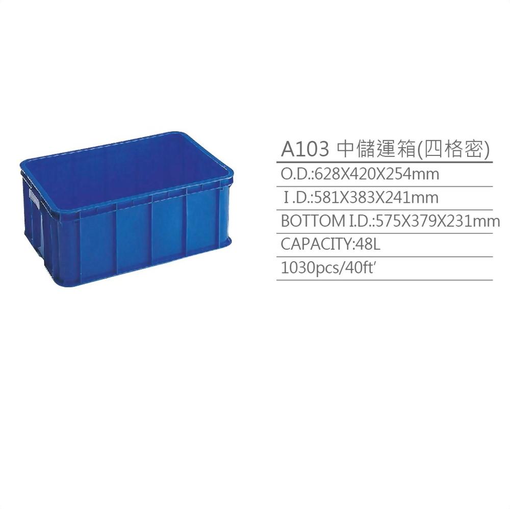 収納ボックスでA103