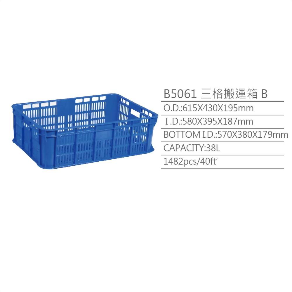 logistic basket, storage basket, plastic basket, plastic crate