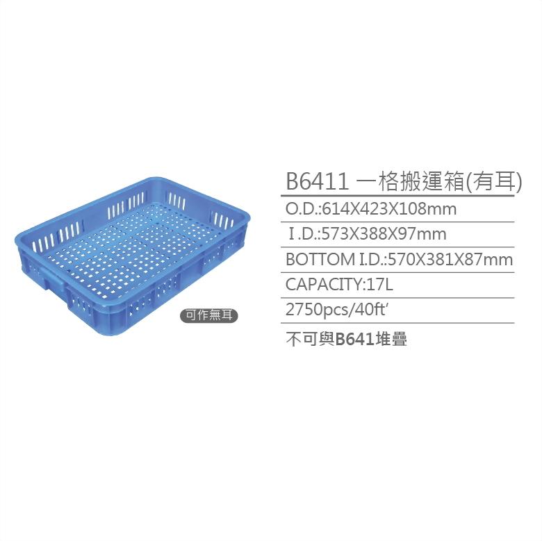 plastic box, plastic crate, plastic basket, nestable basket