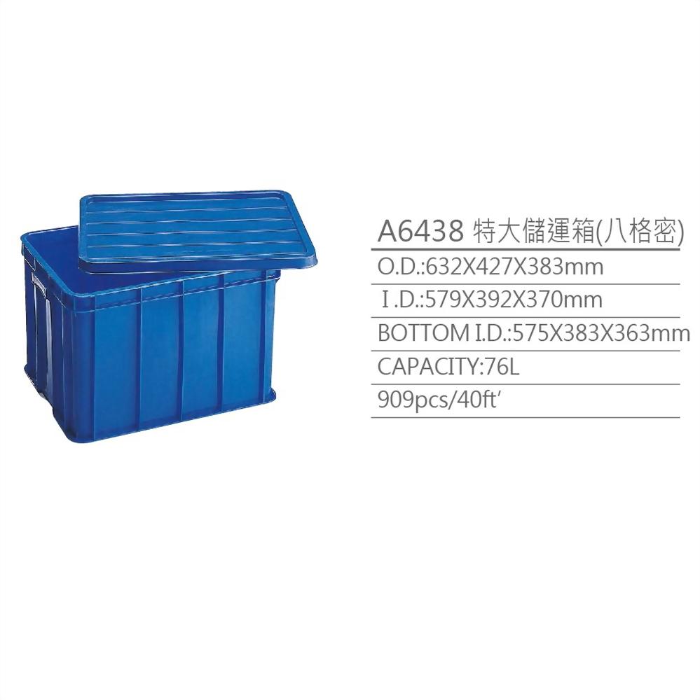 大型収納ボックスA6438