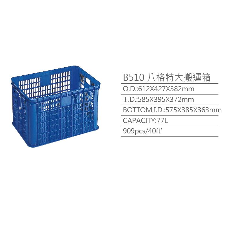 plastic crate,storage basket, stackable basket, fruit crate