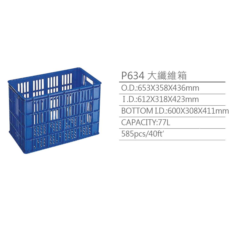 logistic basket, plastic crate, plastic basket